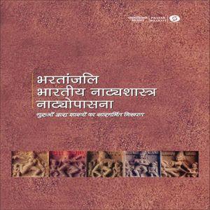 Bhartiya Natya Shastra