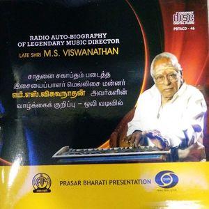 M.S. Viswanathan (RADIO AUTO-BIOGRAPHY OF LEGENDARY MUSIC DIRECTOR)