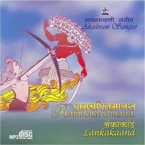 Ramacharitmanas Lankakaand
