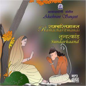 Ramacharitmanas Sundarkaand