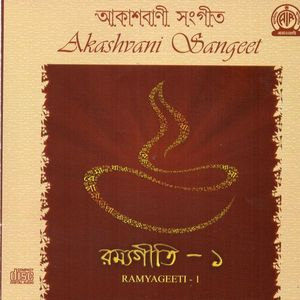 RAMYAGEETI  Vol-1 Bengali Light