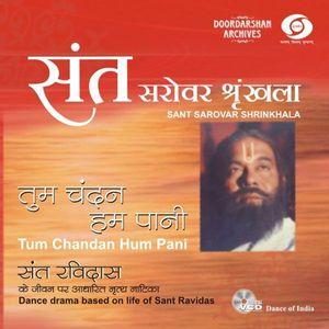 Tum Chandan Hum Pani