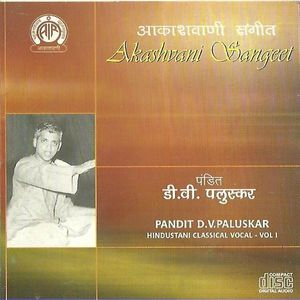 Pandit D.V. Paluskar  Vol 1