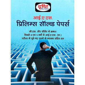 Ias Prelims Solved Papers By Drishti-(Hindi)
