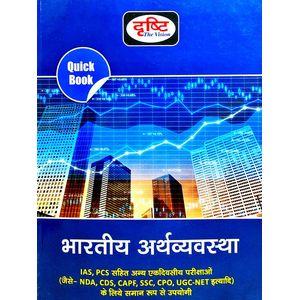 Drishti Bhartiya Arthvyavastha By Drishti-(Hindi)