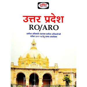 Drishti Uttar Pradesh Ro/Aro By Drishti-(Hindi)