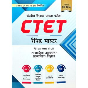 Ctet Rapid Master Paper 2 Samajik Adhyayan By Dr Anil Kumar Tevatiya-(Hindi)