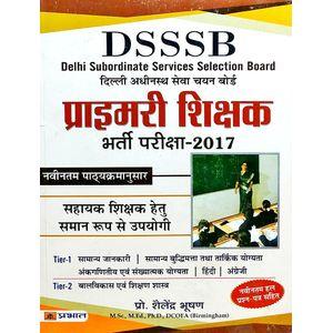 Dsssb Primary Shikshak Bharti Pariksha By Prof Shailendra Bhushan-(Hindi)