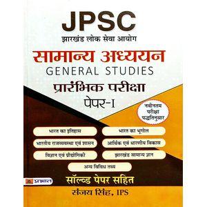 Jpsc Jharkhand Lok Seva Ayog Samanya Adhdhayan Prarambhik Pariksha Paper 1 By Sanjay Singh-(Hindi)