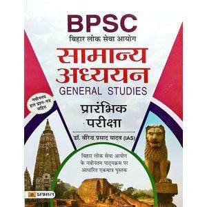 Bpsc Bihar Lok Seva Aayog Prarambhik Pariksha Samanya Adhyayan By Dr Virendra Prasad Yadav-(Hindi)