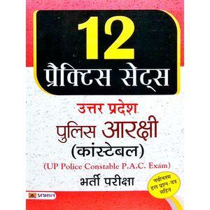 Uttar Pradesh Police Arakshi Constable Bharti Pariksha 12 Practice Sets By Editorial Team-(Hindi)