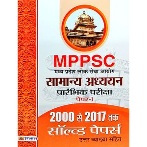 Mppsc Madhya Pradesh Lok Seva Ayog Samanya Adhdhayan Prarambhik Pariksha Paper 1 Solved Paper 2000-2017 By Editorial Team-(Hindi)