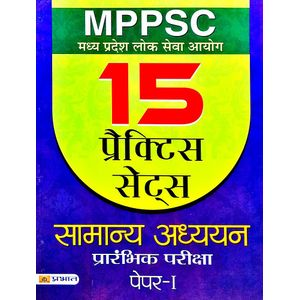 Mppsc Madhya Pradesh Lok Seva Aayog Samanya Adhyayan Prarambhik Pariksha Paper 1 Practice Sets 15 By Editorial Team-(Hindi)