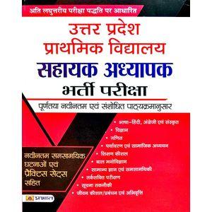 Uttar Pradesh Prathamik Vidyalaya Sahayak Adhyapak Bharti Pariksha By Editorial Team-(Hindi)