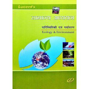 Samanya Adhyayan Ecology And Environment By Sanjeev Kumar-(Hindi)