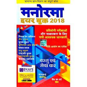 Manorama Yearbook 2018 By Malayala Manaorama-(Hindi)