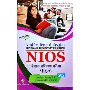 Nios Shikshak Prashikshan Pariksha Guide 502 Prathamik Vidhyalayo Me Shiksha Shastriy Prakriyayen By Editorial Team-(Hindi)