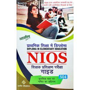 Nios Shikshak Prashikshan Pariksha Guide 504 Prarambhik Star Par Ganit Ka Adhigam By Editorial Team-(Hindi)