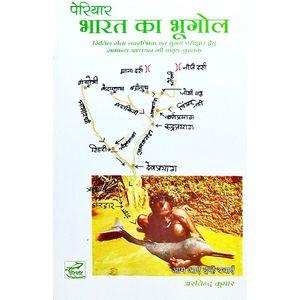 Bharat Ka Bhugol By Arvind Kumar-(Hindi)