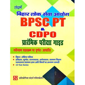 Sandarbh Bpsc Pt & Cdpo Pre Exam Guide By Editorial Team-(Hindi)
