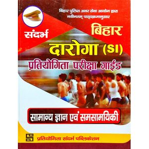 Bpsc Bihar Police Daroga Si Pratiyogita Pariksha Guide By Editorial Team-(Hindi)