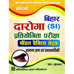 Bpsc Bihar Police Daroga Si Pratiyogita Pariksha Model Practice Sets By M Rahman-(Hindi)