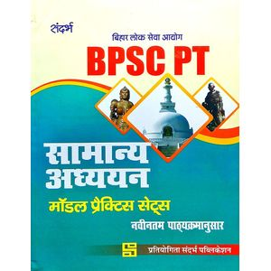 Bpsc Pt Samanya Adhyan Model Practice Sets By Editorial Team-(Hindi)
