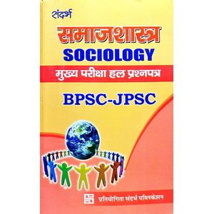 Bpsc- Jpsc Samajshastra Main Exam Solved Paper By Rakesh Kumar, Mahesh Prasad-(Hindi)