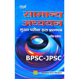 Bpsc- Jpsc Itihas Main Exam Solved Paper By Satendra Singh Bharadwaj-(Hindi)