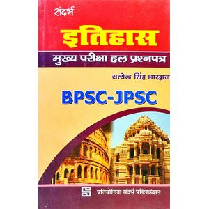 Bpsc- Jpsc Samanya Adhyan Main Exam Solved Paper By Sneha Payodhar-(Hindi)