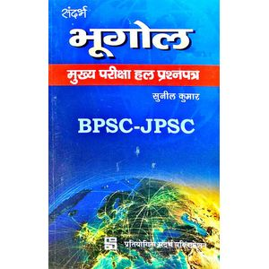 Bpsc- Jpsc Bhugol Main Exam Solved Paper By Sunil Kumar-(Hindi)