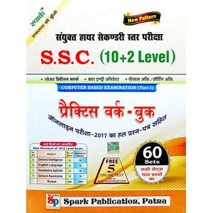 Ssc Tier 1 Practice Workbook By Editorial-(Hindi)