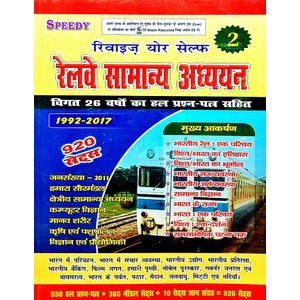 Rewise Your Self Railway Samanya Vigyan Question Bank By Editorial Team-(Hindi)