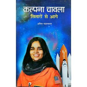 Kalpana Chawla: Sitaron Se Aage By Anil Padmanabhan-(Hindi)