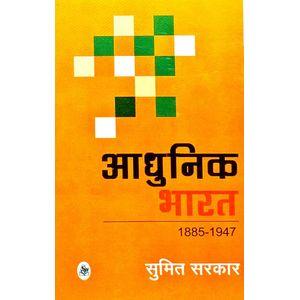 Adhunik Bharat By Sumit Sarkar-(Hindi)