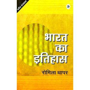 Bharat Ka Ithas By Romila Thapar-(Hindi)