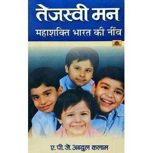 Tejaswi Man By A P J Abdul Kalam-(Hindi)