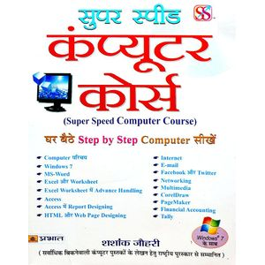 Super Speed Computer Course By Shashank Johari-(Hindi)