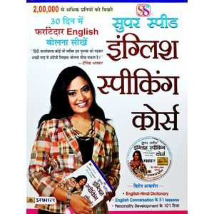 Super Speed English Speaking Course By Rashmeet Kaur-(Hindi)