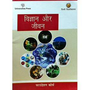 Science And Life By J P Khurana-(Hindi)