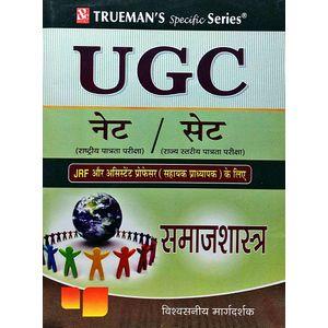 Trueman'S Ugc Net Samajshastra By Himanshu Kumar Singh-(Hindi)