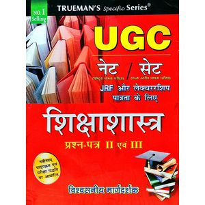 Trueman'S Ugc Net Shikshashastra By Board Of Authors-(Hindi)