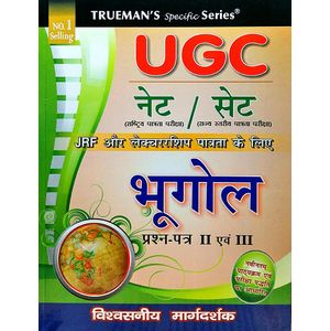 Trueman'S Ugc Net Bhugol Paper 2,3 By Board Of Authors-(Hindi)