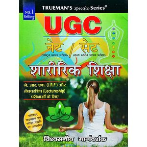 Trueman'S Ugc Net/Set For Jrf And Lectureship Physical Education By Ajay Kumar Shrivastava-(Hindi)