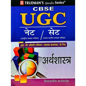 Trueman'S Ugc Net Arthashastra By Board Of Authors-(Hindi)