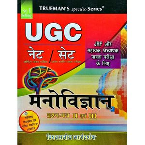 Trueman'S Ugc Net Manovigyan Paper 2,3 By Akhilesh Mani Tripathi-(Hindi)