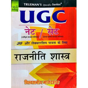 Trueman'S Ugc Net/Set For Jrf And Lectureship Rajniti Shastra By Editorial Team-(Hindi)