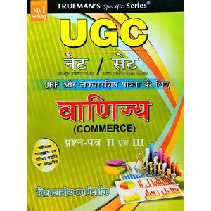 Trueman'S Ugc Net / Set Commerce Question Paper 2 And 3 By M P Sharma-(Hindi)