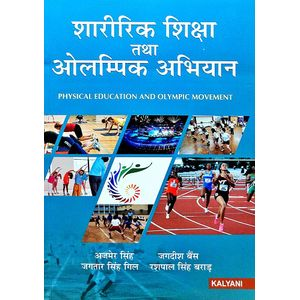 Physical Education & Olympic Movement By Ajmer Singh, Jagdish Bais, Jagatar Singh Gil, Raspal Singh Barad-(Hindi)