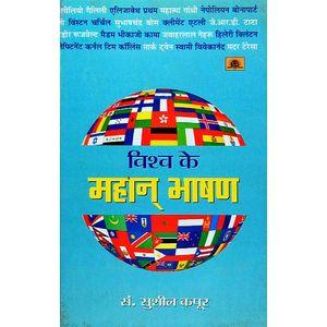 Vishwa Ke Mahan Bhashan By Ed Sushil Kapoor-(Hindi)